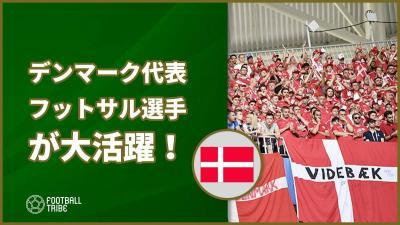デンマーク代表、フットサル選手が大活躍もスロバキアに3失点で敗戦…
