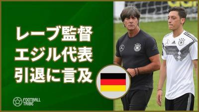 ドイツ代表レーブ監督、エジル代表引退に言及…「人間として失望している」