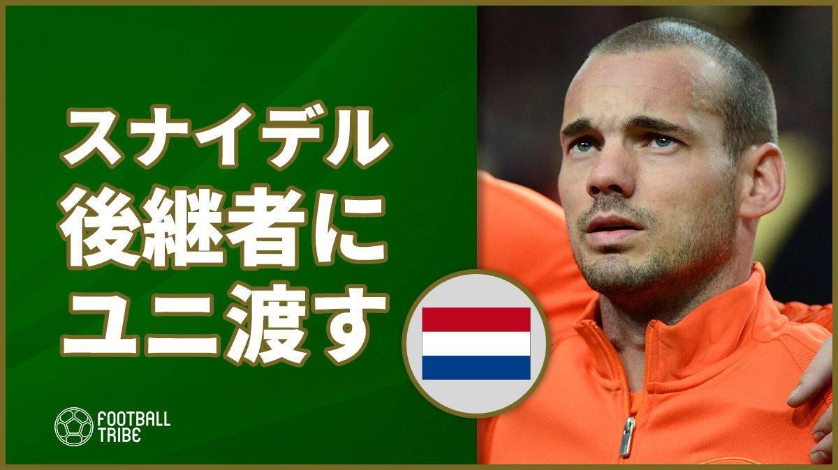 オランダ代表引退のスナイデル…後継者に選んだ選手は…?