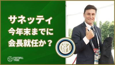 サネッティ、今年の末までにインテル会長就任か…?