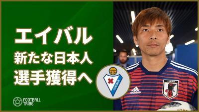 """乾貴士の古巣エイバル、新たな日本人選手獲得へ…その理由は""""乾マネー""""?"""