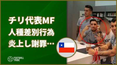 チリ代表MF、差別的ジェスチャーで炎上し謝罪に追い込まれる…