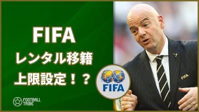 FIFA、レンタル放出選手の上限設定へ…原因はチェルシーにあり?