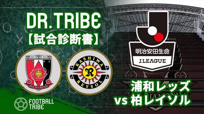 Dr.TRIBE【試合診断書】 Jリーグ第28節 浦和レッズ対柏レイソル