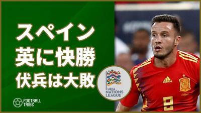 新生スペインがイングランドに快勝。W杯初出場の伏兵は大敗【UEFAネーションズリーグ結果一覧】