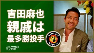 吉田麻也、親戚が元阪神の最多勝投手だった…