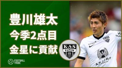 オイペン豊川雄太、今季2ゴール目でベルギー強豪からの金星に貢献