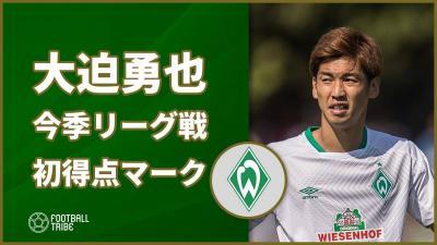 ブレーメン大迫勇也、フランクフルトとの一戦で今季リーグ戦初得点