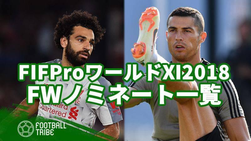 FIFAが発表したFIFProワールドⅪ2018のノミネート選手【FW編】