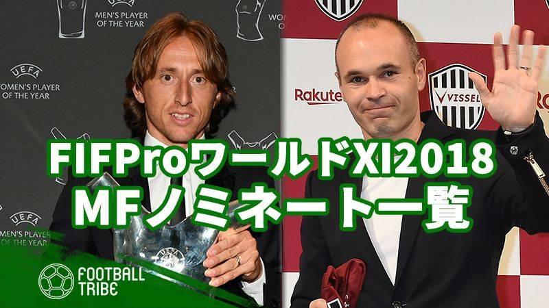 FIFAが発表したFIFProワールドⅪ2018のノミネート選手【MF編】