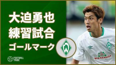ブレーメン大迫勇也、独3部との練習試合でゴールをマークし好調維持