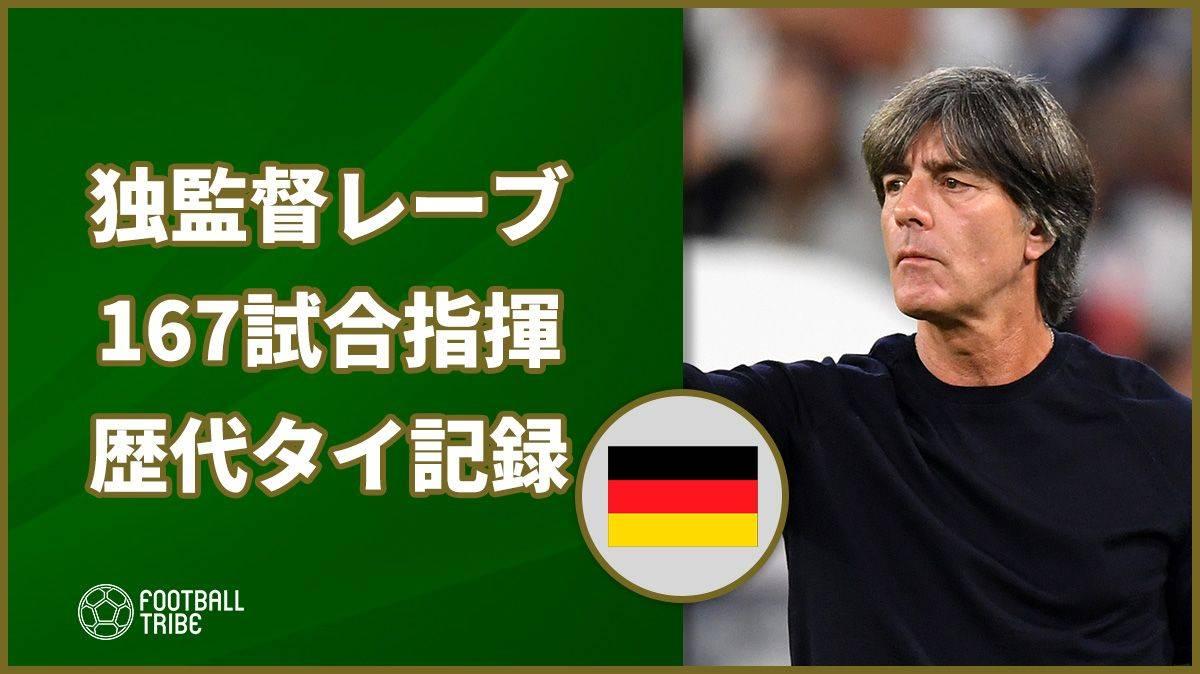 W杯3度挑戦のレーブ、ドイツ代表監督通算試合数が167と歴代記録タイ