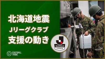 北海道胆振東部地震の被災者に対しJリーグクラブから支援の動き