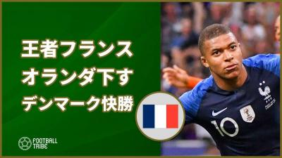 W杯王者フランスがオランダ下す。主力復帰のデンマークは快勝【UEFAネーションズリーグ結果一覧】