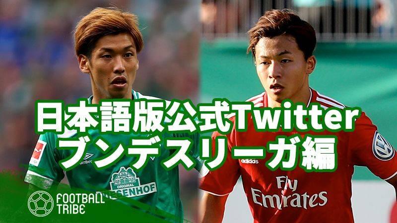 グッと世界中のクラブを身近に。日本語版公式Twitter【ブンデスリーガ編】