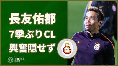 ガラタサライ長友佑都、7シーズンぶりのCL出場に興奮隠せず