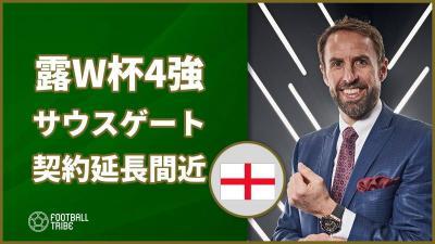 7大会ぶりW杯4強のイングランド、指揮官サウスゲートと契約延長間近に