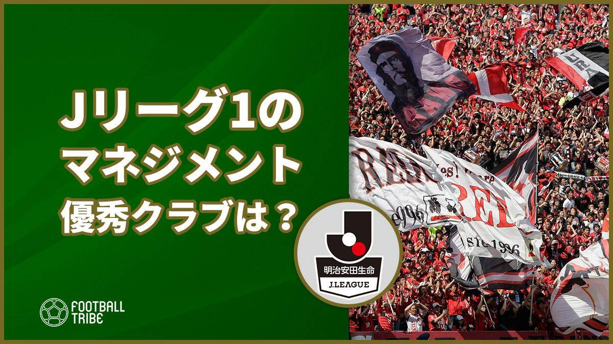 Jリーグ マネージメントカップ2017発表。J1は浦和、J2は名古屋が首位