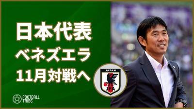 日本代表、11月のキリンチャレンジカップでベネズエラとの対戦決定