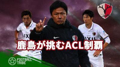 ACLの女神を味方につける鹿島、Jリーグ勢2連覇目指し準決勝に挑む