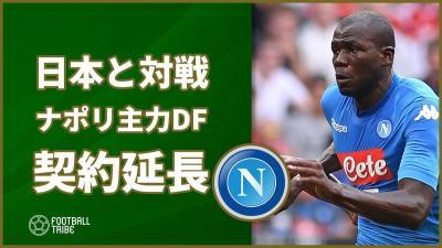 W杯で日本と対戦したセネガル代表DF、ナポリと契約延長合意