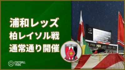 浦和レッズ、台風24号接近も対柏レイソル戦を通常通り開催へ