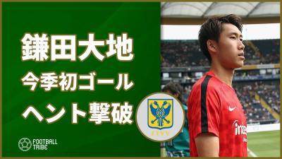 シント=トロイデン鎌田大地、今季初ゴールで強豪ヘントを撃破