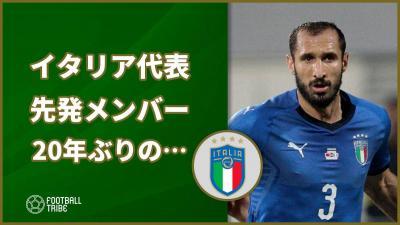 ポルトガルに敗戦のイタリア、先発メンバーで約20年ぶりの記録が