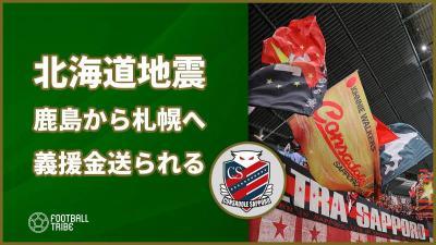 札幌、対戦相手の鹿島から北海道胆振東部地震の義援金受け取る