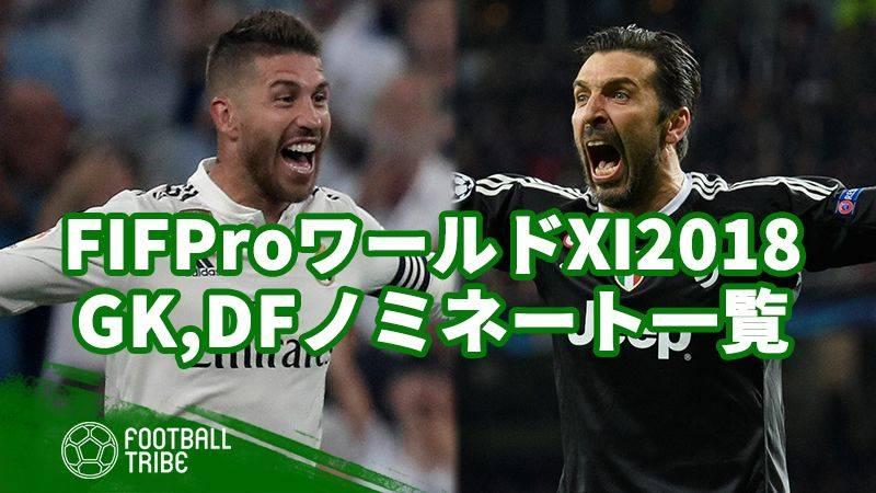 FIFAが発表したFIFProワールドⅪ2018のノミネート選手【GK、DF編】