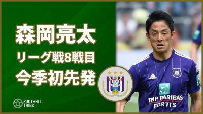 アンデルレヒト森岡亮太、リーグ戦8試合目にして今季初先発出場