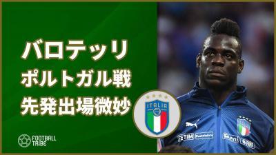 イタリア代表バロテッリ、筋肉系負傷でポルトガル戦の先発出場は微妙か