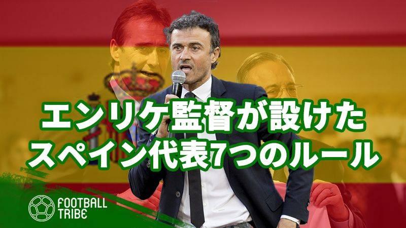 ルイス・エンリケが新たに定めたスペイン代表7つのルール