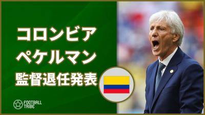 "W杯で日本代表の""天敵""コロンビアが指揮官ペケルマン退任を発表"