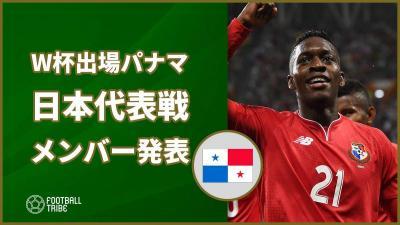 ロシアW杯出場のパナマ、10月の日本代表戦への招集メンバー発表