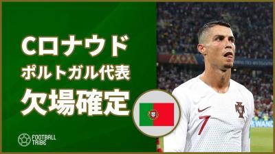 ユーべに今夏加入のCロナウド、9月のポルトガル代表2試合の欠場が確定