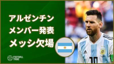 W杯16止まりのアルゼンチン、ブラジル戦へメンバー発表もメッシ欠場