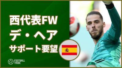 イングランド戦フル出場の守護神デ・ヘアへのサポートを西代表FWが要望