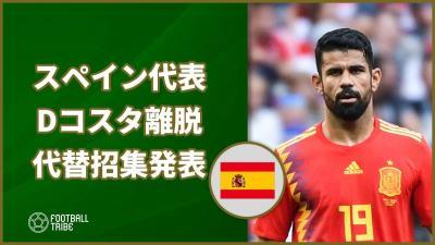 W杯16強のスペイン、負傷離脱のジエゴ・コスタの代替は?