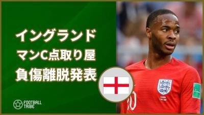 イングランド、マンCのW杯出場ストライカーの負傷離脱を発表