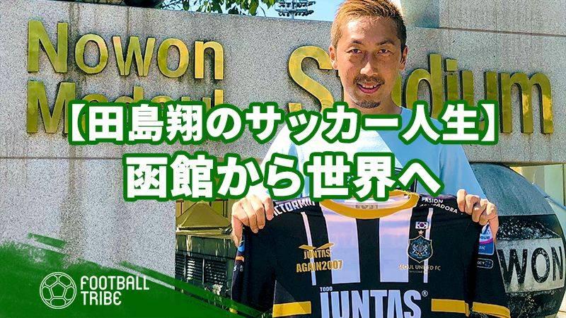 【田島翔のサッカー人生】自ら営業までこなして函館から世界へ