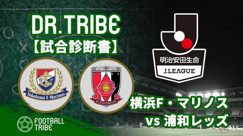 Dr.TRIBE【試合診断書】 J1リーグ第26節 横浜F・マリノス対浦和レッズ