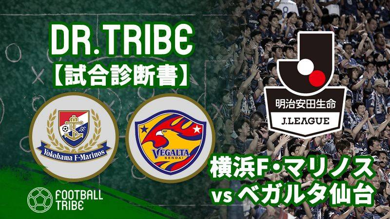 Dr.TRIBE【試合診断書】 Jリーグ第28節 横浜F・マリノス対ベガルタ仙台