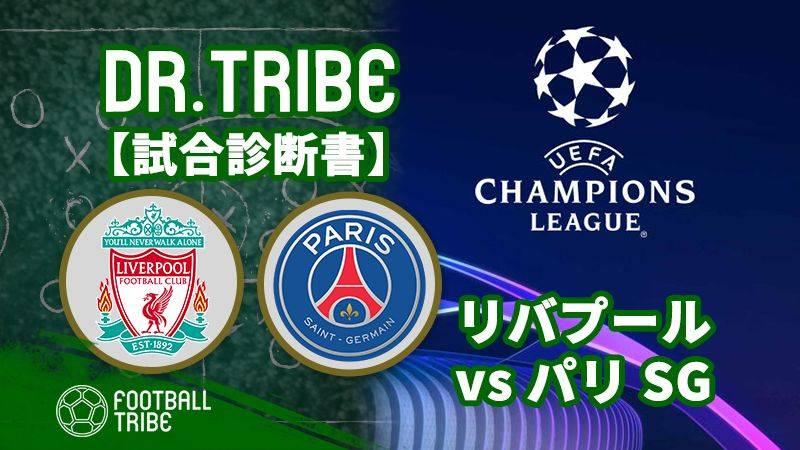 DR.TRIBE【試合診断書】CLグループステージ:リバプール対パリ・サンジェルマン