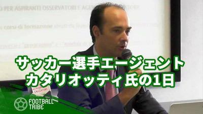 サッカー選手エージェントの仕事:カタリオッティ氏の1日【特別インタビュー第1弾】