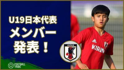 AFC U-19選手権に臨む日本代表メンバー発表!17歳久保建英は背番号『9番』