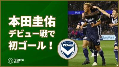 【動画】本田圭佑、開幕デビュー戦で初ゴール!