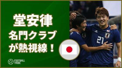 日本代表MF堂安律にCL出場しているあの名門クラブが熱視線!