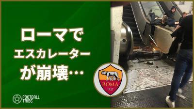【動画】ローマのエスカレーターが崩壊…CSKAファンが足切断か