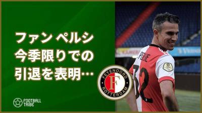 元オランダ代表FWファン・ペルシ、今季限りでの現役引退を表明…